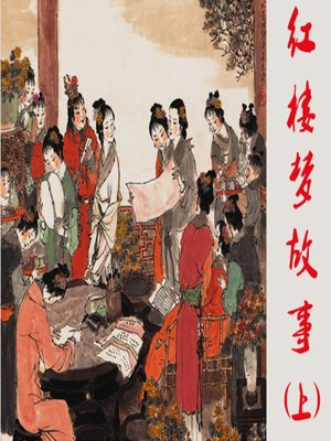 cover image of 黛玉葬花