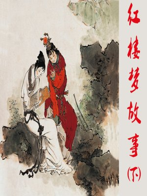 cover image of 宝玉出走