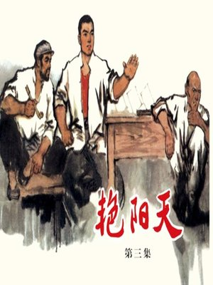 cover image of 艳阳天 3