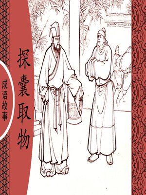 cover image of 经典成语故事之探囊取物