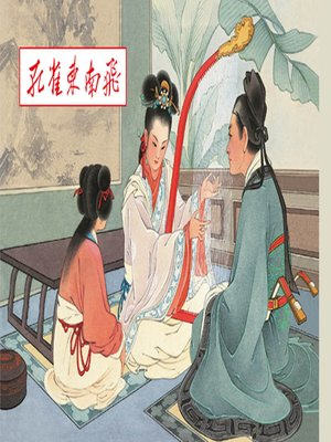 cover image of 孔雀东南飞