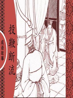 cover image of 经典成语故事之投鞭断流
