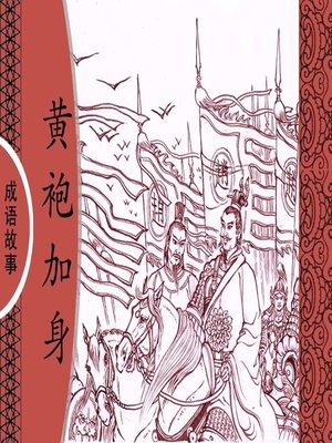 cover image of 经典成语故事之黄袍加身