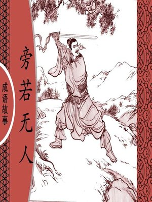 cover image of 经典成语故事之旁若无人