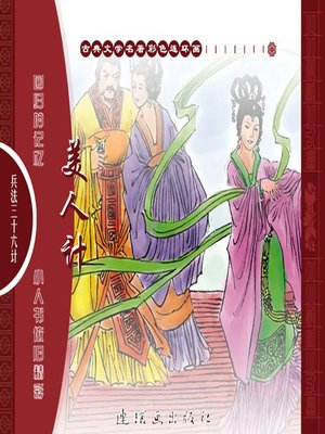 cover image of 三十六计之美人计