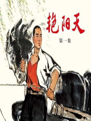cover image of 艳阳天 1