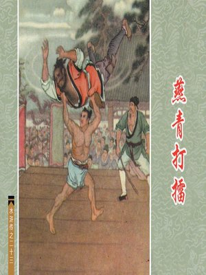 cover image of 燕青打擂