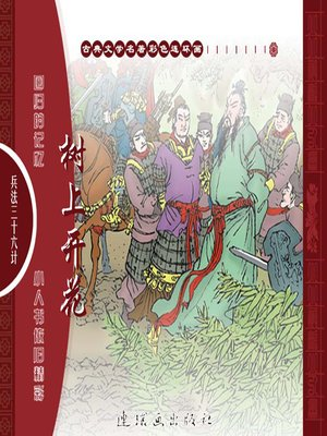 cover image of 三十六计之树上开花