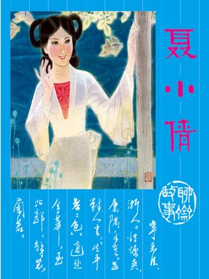 cover image of 聂小倩
