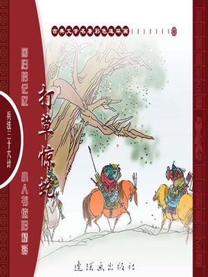 cover image of 三十六计之打草惊蛇