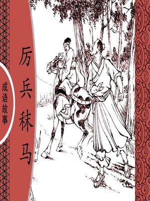 cover image of 经典成语故事之厉兵秣马