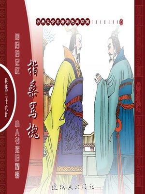 cover image of 三十六计之指桑骂槐