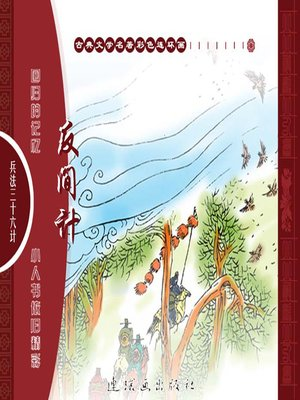 cover image of 三十六计之反间计