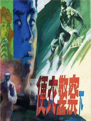 cover image of 便衣警察(下)