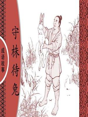 cover image of 经典成语故事之守株待兔