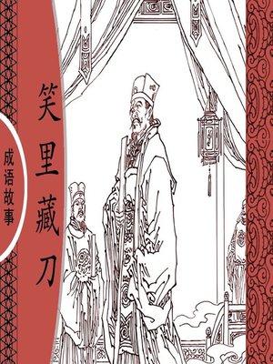 cover image of 经典成语故事之笑里藏刀