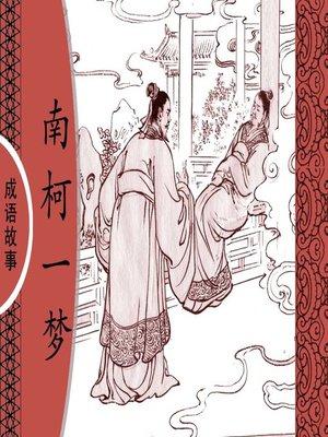 cover image of 经典成语故事之南柯一梦