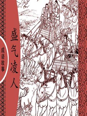 cover image of 经典成语故事之盛气凌人