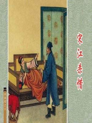 cover image of 宋江杀惜