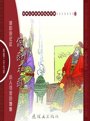 cover image of 三十六计之假痴不癫