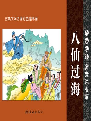 cover image of 八仙过海