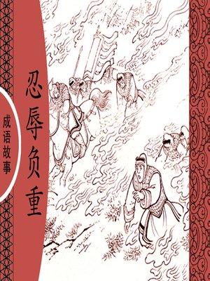 cover image of 经典成语故事之忍辱负重