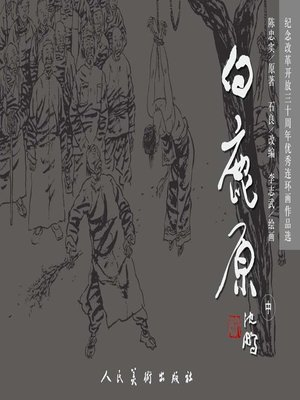 cover image of 白鹿原2