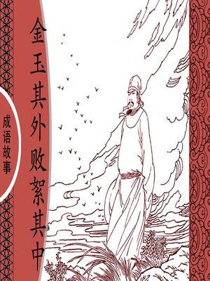 cover image of 经典成语故事之金玉其外败絮其中