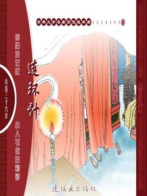 cover image of 三十六计之连环计