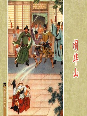 cover image of 闹华山