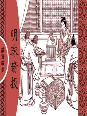 cover image of 经典成语故事之明珠暗投