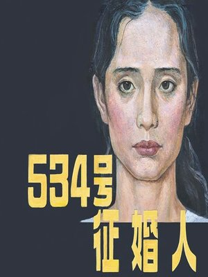 cover image of 534号征婚人