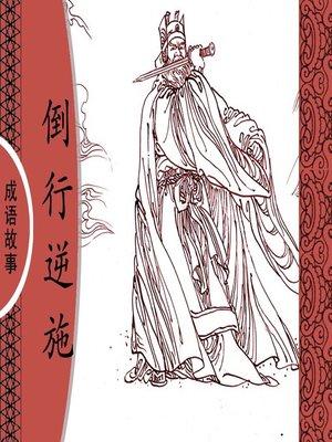 cover image of 经典成语故事之倒行逆施