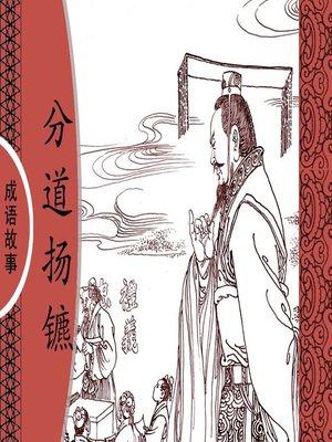 cover image of 经典成语故事之分道扬镳