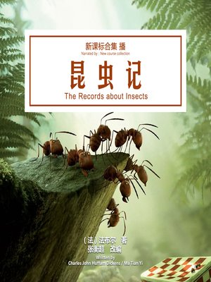 cover image of 昆虫记