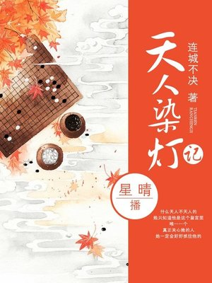cover image of 天人染灯记