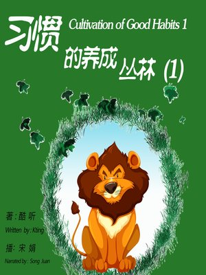 cover image of 习惯的养成丛林1