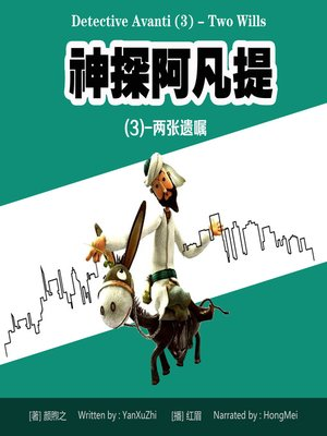 cover image of 神探阿凡提(3)