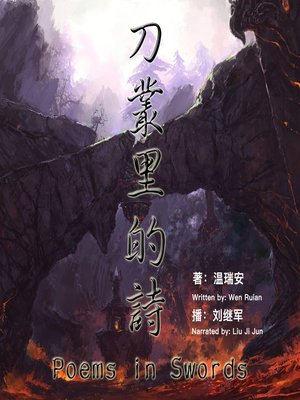 cover image of 刀丛里的诗