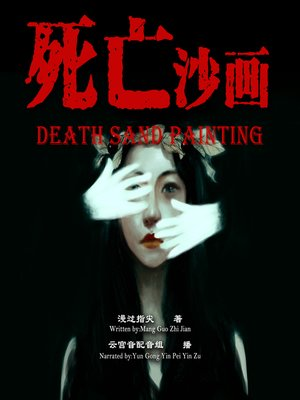 cover image of 死亡沙画