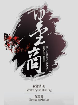 cover image of 墨商