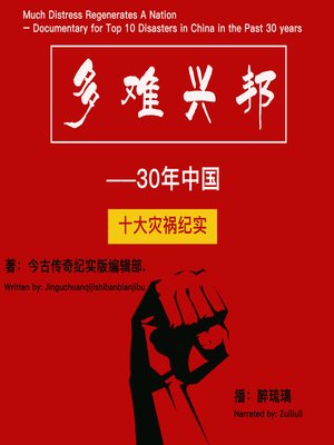 cover image of 多难兴邦