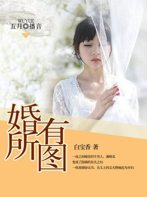 cover image of 婚有所图