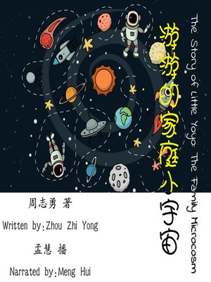 cover image of 游游的家庭小宇宙