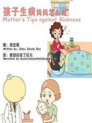 cover image of 孩子生病妈妈怎么做