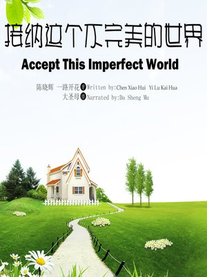 cover image of 接纳这个不完美的世界