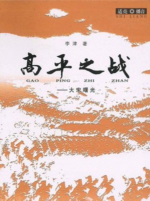 cover image of 高平之战