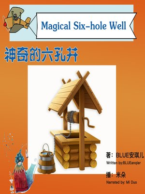 cover image of 神奇的六孔井