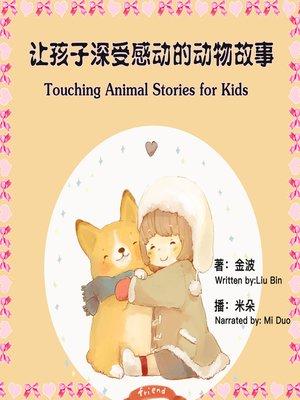 cover image of 让孩子深受感动的动物故事