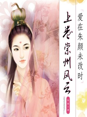 cover image of 爱在朱颜未改时上部